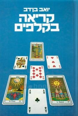 קריאה בקלפים