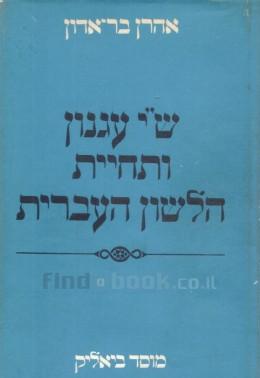 ש'י עגנון ותחיית הלשון העברית