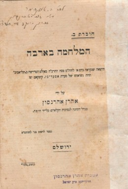 המלחמה בארבה (הרצאה 1915 תל-אביב)