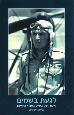 לגעת בשמים: סיפורו של הטייס העברי הראשון