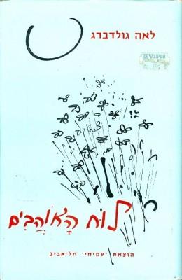לוח האוהבים: לקט שירי אהבה משירת ישראל ועמים לי