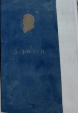 כתבי הרצל - כרך 3 - היומן ב'