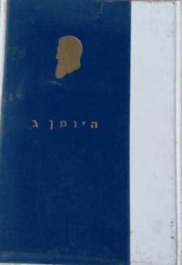 כתבי הרצל - כרך 4 - היומן ג'