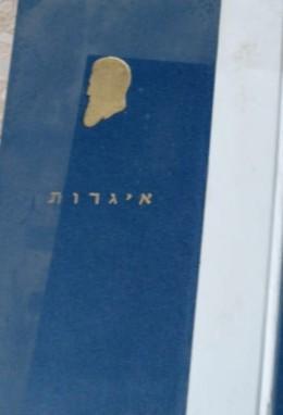 כתבי הרצל - כרך 9 - איגרות