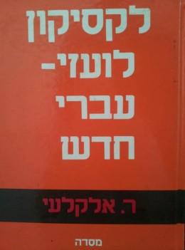 לקסיקון לועזי-עברי חדש כולל ניבים ופתגמים