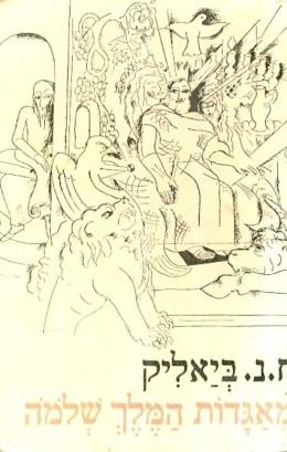 מאגדות המלך שלמה
