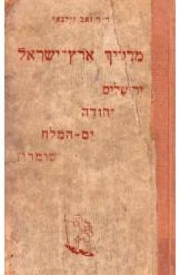 מדריך ארץ-ישראל: ירושלים, יהודה, ים-המלח ושומרון