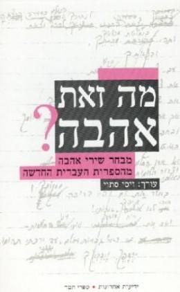 מה זאת אהבה? מבחר שירי אהבה מהספרות העברית החדשה