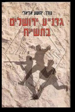 גדנע ירושלים בתשח