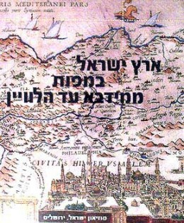 ארץ ישראל במפות ממידבא עד הלווין