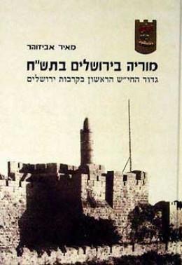 מוריה בירושלים בתש