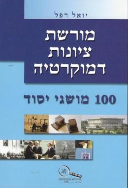 מורשת, ציונות דמוקרטיה - 100 מושגי יסוד