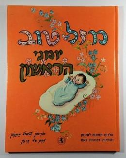 מזל טוב יומני הראשון - אלבום תמונות לתינוק והוראות רפואיות לאם