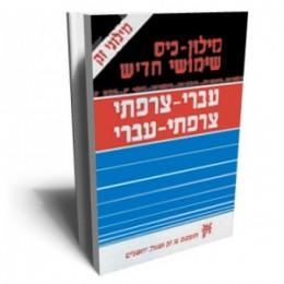 מילון - כיס שימושי חדיש: עברי צרפתי - צרפתי עברי