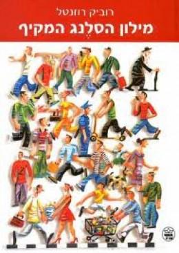 מילון הסלנג המקיף