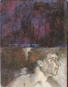 מאיר אריאל - שירים