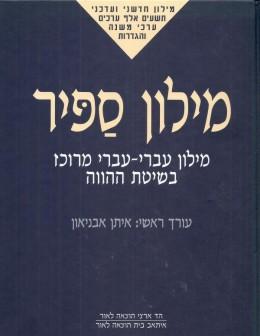 מילון ספיר: מילון עברי-עברי מרוכז בשיטת ההווה