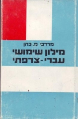 מילון שימושי עברי צרפתי