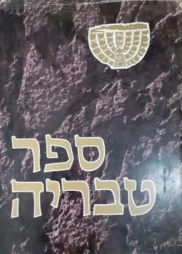 ספר טבריה