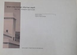 ראשית האדריכלות המודרנית בארץ ישראל תחנות-הכוח הראשונות 1921-1932