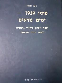 סתיו 1939-ימים נוראים ספר זיכרון ליהודי גרמניה יוצאי מזרח אירופה