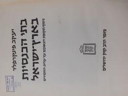 בתי הכנסיות בארץ ישראל מסוף תקופת הגאונים עד עלית החסידים