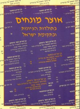 אוצר מונחים בתולדות הציונות ובתקומת ישראל מתוך זיקה לכתבי בן-גוריון