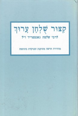 קיצור שלחן ערוך לרבי שלמה גאנצפריד - מהדורה חדשה מתוקנת ומנוקדת