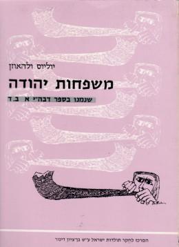 משפחות יהודה - שנמנו בספר דבה