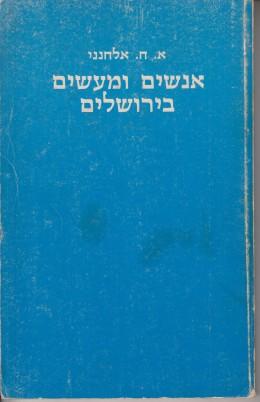 אנשים ומעשים בירושלים