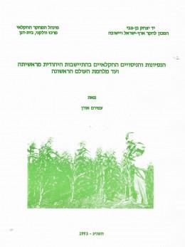 הנסיונות והניסויים החקלאיים בהתישבות היהודית מראשיתה ועד מלחמת העולם הראשונה