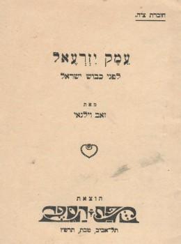 עמק יזרעאל לפני כיבוש ישראל