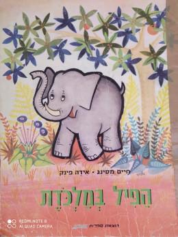 הפיל במלכודת