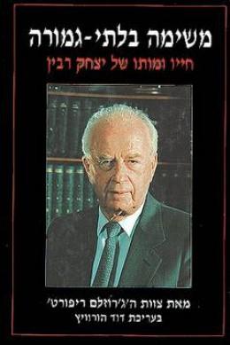 משימה בלתי-גמורה - חייו ומותו של יצחק רבין