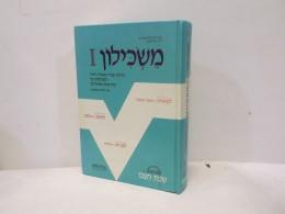 משכילון i - מילון עברי-אנגלי-רוסי המבוסס על שורשים פועליים