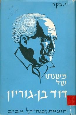 משנתו של דוד בן גוריון - שני כרכים
