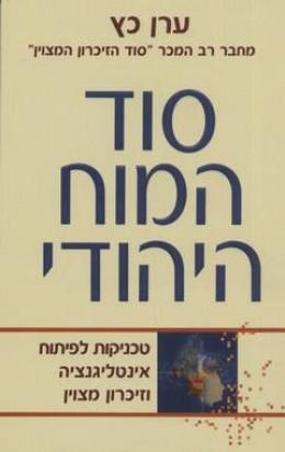 סוד המוח היהודי - טכניקות לפיתוח אינטליגנציה וזיכרון מצוין