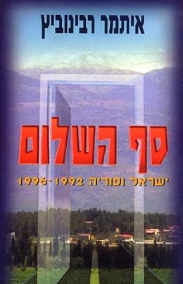 סף השלום - ישראל וסוריה 1992-1996