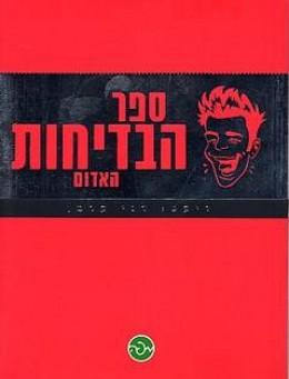 ספר הבדיחות האדום