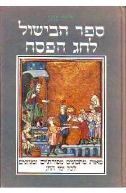 ספר הבישול לחג הפסח