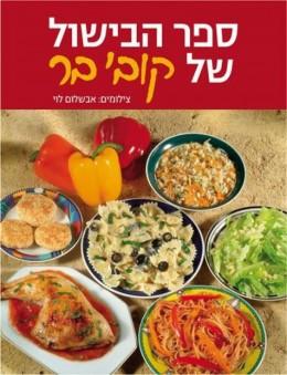 ספר הבישול של קובי בר