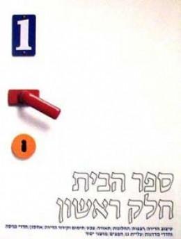 ספר הבית - שני חלקים