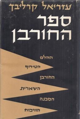 ספר החורבן