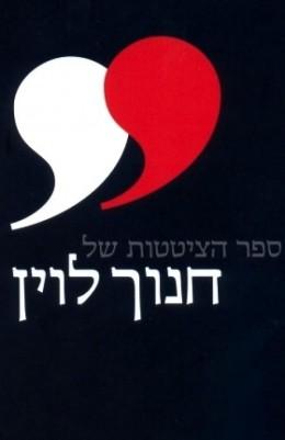 ספר הציטטות של חנוך לוין