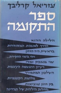 ספר התקומה
