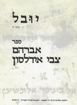 יובל - כרך ה: ספר אברהם צבי אידלסון - קובץ מחקרים של המרכז לחקר המוסיקה היהודית.