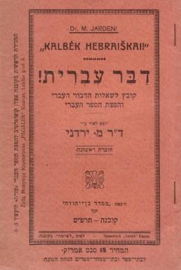 דבר עברית - קובץ לשאלות הדיבור העברי והפצת הספר העברי / קובנה 1929