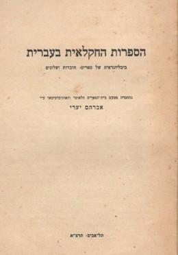 הספהספרות החקלאית בעברית - ביבליוגרפיה של ספרים, חוברות ועלונים (1931)רות החקלאית בעברית