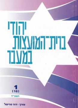 יהודי ברית המועצות במעבר / כרך 1 (16)