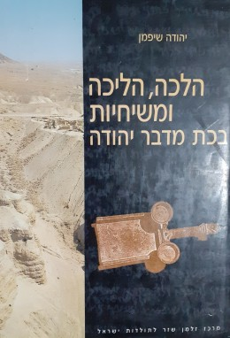 הלכה,הליכה המשיחיות בכת מדבר יהודה